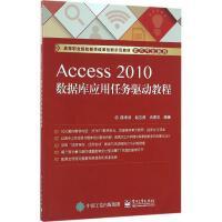 Access2010数据库应用任务驱动教程 陈承欢,赵志茹,肖素华 编著