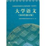 大学语文(2010年修订版)(含光盘)