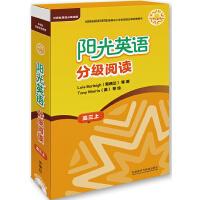 阳光英语分级阅读(高三上)(9本读物+1本指导)(附MP3光盘)