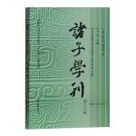 诸子学刊(第十八辑)