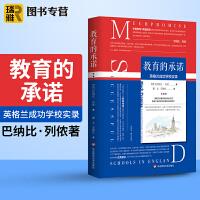 正版 教育的承诺 英格兰成功学校实录 中国教育与英国教育 英国教育体系 巴纳比列侬著 内含实用建议 教师书籍 华东师范大