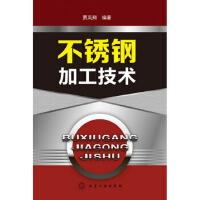 [二手旧书9成新]不锈钢加工技术,贾凤翔,化学工业出版社, 9787122167538