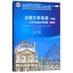 9787544654159 法国文学导读(下 20世纪法国文学撷英 第2版)/新世纪高等学校法语专业本科生系列教材