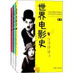 世界电影史(套装共三卷)