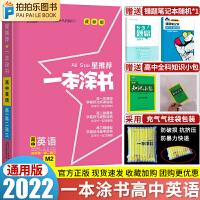一本涂书高中英语 高一二三高考通用 2022版