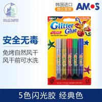 韩国进口 AMOS 儿童绘画工具 闪光胶 (5色 经典色/霓虹色/彩屑色)/(10色 经典色)