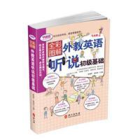 全彩图解版――外教英语听说初级基础