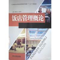 【旧书二手书8成新】饭店管理概论曹洪珍刘翠萍9787807665342广东旅游出版社