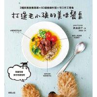 现货 打造毛小孩的美味餐桌 3种自制营养汤头+60道健康料理+可扣手工零食 港台正版 �l森朋子 轻松上手料理 繁体中文