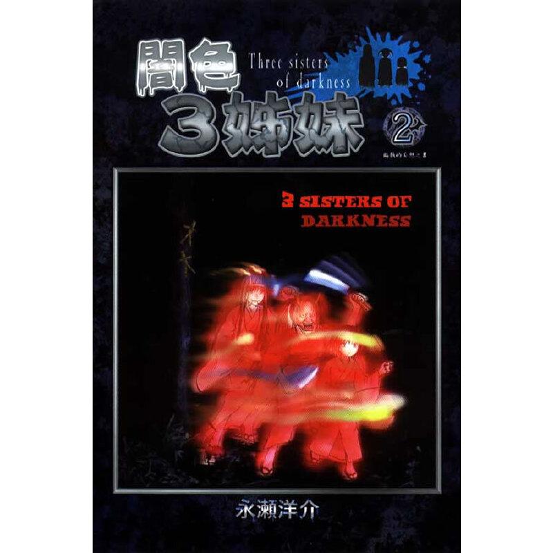 闇色3姊妹(02)港版 台版 繁体书