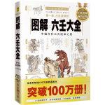 图解六壬大全(第1部)(2012版)占法及神煞,全系列畅销100万册典藏图书