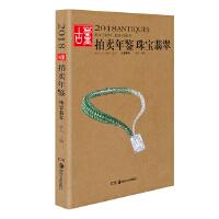 2018古董拍卖年鉴・翡翠珠宝