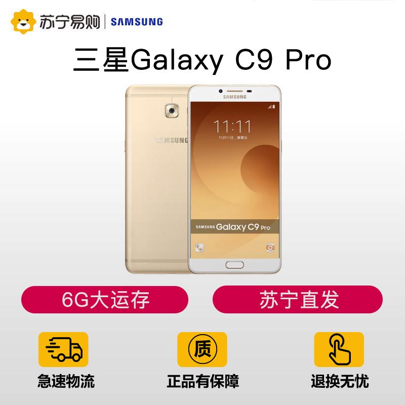 【苏宁易购】Samsung/三星Galaxy C9 Pro C9000通4G手机6G大运存 苏宁直发 急速物流
