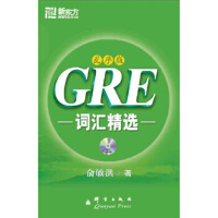 【二手书8成新】GRE词汇精选:乱序版(附 俞敏洪 群言出版社