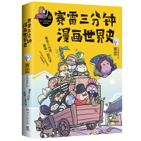 赛雷三分钟漫画世界史【赠书签+海报】 全家人一起看的漫画历史 爆笑的风格+扎实的历史事实