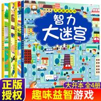 全套4册迷宫书 儿童大迷宫游戏书 幼儿迷宫益智书3-4-5-6-7-8岁幼儿图书开发智力书籍宝宝左右脑专注力训练书找不