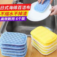百洁布洗碗刷碗布厨房抹布不易沾油清洁巾家用洗锅海绵魔力擦