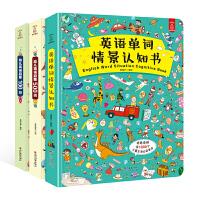 儿童英语单词大书全套3册幼儿英语启蒙绘本英语单词句子情景对话认知书小学一年级英文零基础入门教材早教有声幼儿园日常口语