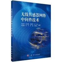 无线传感器网络中间件技术
