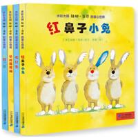 水彩大师赫姆海恩的童心世界纸板书(全四册)