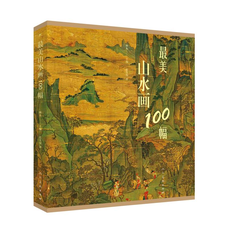 最美山水画100幅中国画分为花鸟山水人物三大画科,本书选取了中国绘画史上人物画杰作100幅,均配有专业的解读文字,人民美术出版社出版,适合广大绘画爱好者学习临摹观赏。