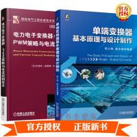 2册 单端变换器基本原理与设计制作+电力电子变换器 PWM策略与电流控制技术 开关电源电路设计书籍笔记本电脑手机电源数字