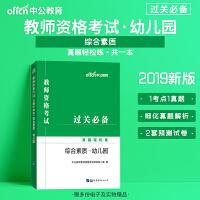 中公教育2019教师资格考试用书真题轻松练:综合素质(幼儿园)
