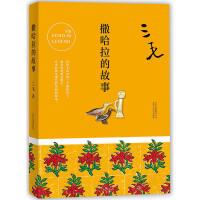 正版新版 三毛文集:撒哈拉的故事 三毛受欢迎的作品 邂逅三毛 现当代文学经典作品 华文世界里的传奇女子