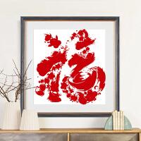 十字绣新款客厅福字系列简单小幅十字绣卧室中国风