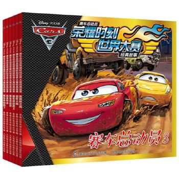 赛车总动员动漫画电影故事书全套6册荣耀时刻世界大赛经典故事迪士尼英语汽车卡通故事书籍3-4-5-6-7-8岁幼儿童双语图画绘本读物