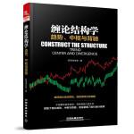 缠论结构学:趋势、中枢与背驰