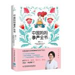 中国妈妈孕产全书