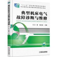 典型机床电气故障诊断与维修(中职教材) 王春,杨志良 主编 9787111505952 机械工业出版社