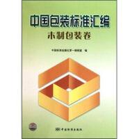 中国包装标准汇编:木制包装卷/中国标准出版社第一编辑室