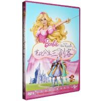 芭比公主系列 芭比公主三剑客 1DVD