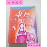 【二手旧书九成新】40周孕期全程手册 /徐蕴华 中国轻工业出版社