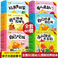 全套60册幼儿情商培养亲子阅读绘本0-1-2-3岁三岁好习惯两岁婴儿睡前故事书儿童读物宝宝早教启蒙认知书籍图书3-4-