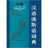 汉语波斯语词典