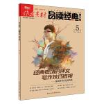 (期刊)作文素材品读经典(高中版) 2021年第5辑