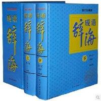 成语辞海(图文版) 成语词典 辞典成语 汉语工具书 中华成语辞海全16开精装2册学生版