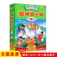 正版 聪明的一休下1-75集幼儿童经典卡通动漫4DVD赠6张益智动画片光盘