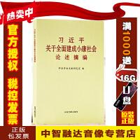 习近平关于全面建成小康社会论述摘编 大字本 畅销书籍