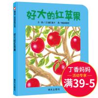 好大的红苹果 信谊 宝宝起步走 日本幼儿园图书馆藏书 儿童启蒙早教认知书 平装绘本图画书 0-3-5-6岁亲子睡前读物