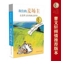 曹文轩纯美小说:我们的麦场主