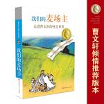 曹文轩纯美小说系列*我们的麦场主