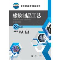 橡胶制品工艺(徐云慧)(第三版)