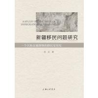 新疆移民问题研究――一个汉族亲属群体的移民安居史