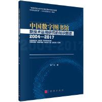 中国数字图书馆新技术运用研究的知识图谱:2004-2017