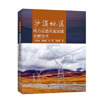 沙漠地区电力设备风害故障诊断技术