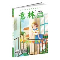 意林少年版合订本2019年10-12(总第八十七卷)